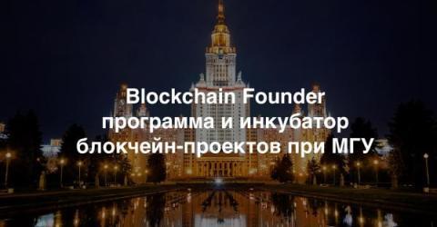 Blockchain Founder. 2-х месячная программа-инкубатор блокчейн-проектов при МГУ