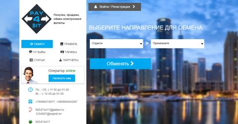 Покупка наличности за электронные деньги в Крыму
