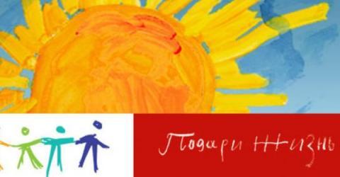 Сбор пожервований на блокчейне для онкобольных детей организует фонд «Подари жизнь»
