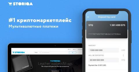 Криптошоппинг с маркетплейсом Storiqa: оплата товаров криптовалютой