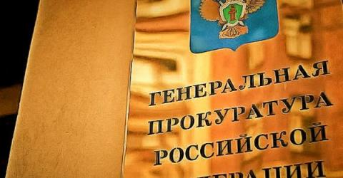 Генпрокуратура России не стала запрещать оборот криптовалют в стране