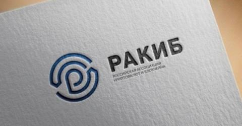РАКИБ и Белорусский Парк высоких технологий намерены совместно развивать криптоиндустрию