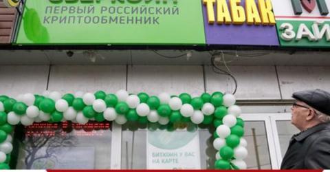 Москвичей возмутил курс биткоина в криптообменнике на Курском вокзале
