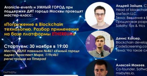 «Погружение в Blockchain технологию. Разбор применения на базе платформы Ethereum»