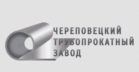 Череповецкий трубопрокатный завод