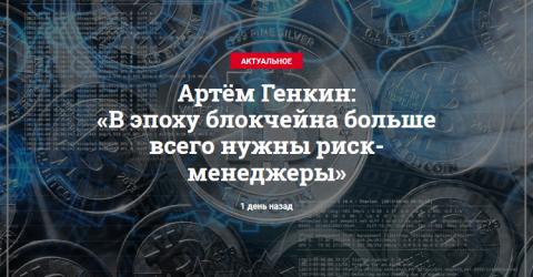 Артём Генкин: «В эпоху блокчейна больше всего нужны риск-менеджеры»