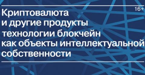 Криптовалюта и другие продукты технологии блокчейн как объекты интеллектуальной собственности