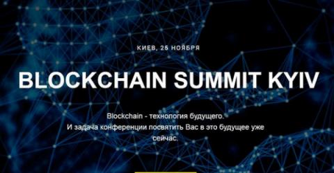 25 ноября состоится масштабная конференция Blockchain Summit Kyiv