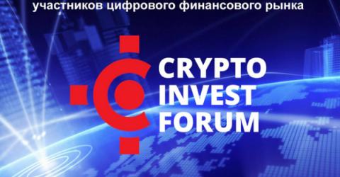 Первая практическая конференция участников цифрового финансового рынка