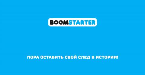 Краудфандинговая площадка Boomstarter будет принимать криптовалюты