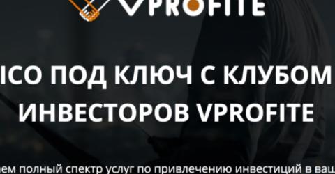 ICO под ключ с клубом инвесторов Vprofite