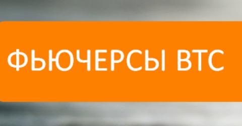 «Финам» запускает первые в России торги  биткоин фьючерсами