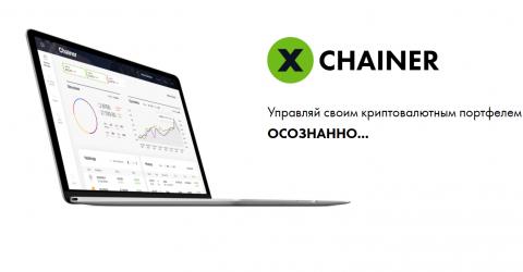 Управление криптовалютным портфелем с xChainer.io