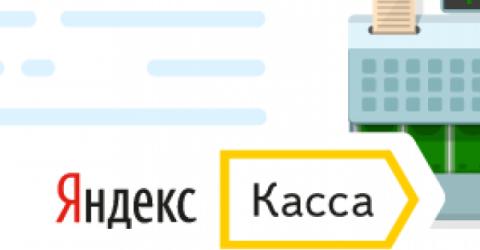 Яндекс.Касса будет принимать биткоины при платежах за покупки