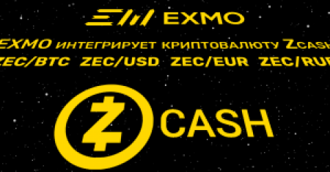 EXMO интегрирует криптовалюту Zcash