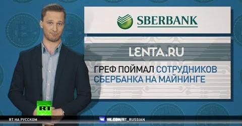 Embedded thumbnail for Как и где россияне пытаются майнить