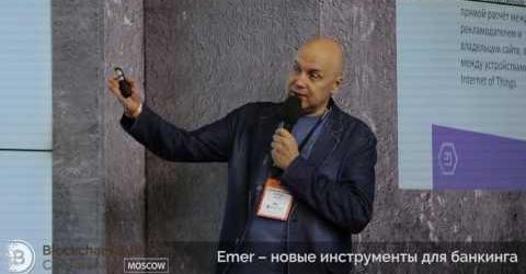 Embedded thumbnail for Emer – новые инструменты для банкинга