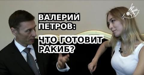 Embedded thumbnail for Что готовит РАКИБ?