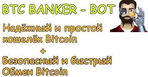 Embedded thumbnail for Как купить или продать биткоин в Telegram?