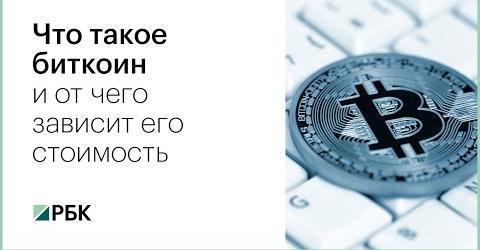 Embedded thumbnail for Что такое биткоин и от чего зависит его стоимость. Видеообзор