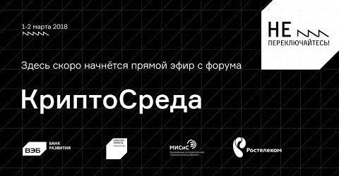 Embedded thumbnail for Первый международный юридический форум «КриптоСреда»