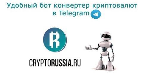 Embedded thumbnail for Конвертер криптовалют в Telegram