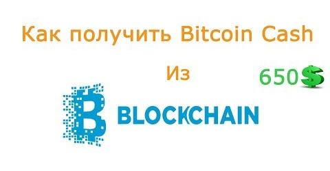 Embedded thumbnail for Как безопасно получить Bitcoin Cash из BlockChain