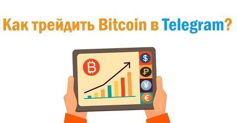 Embedded thumbnail for Как тороговать биткойн в Телеграм через BTC Banker