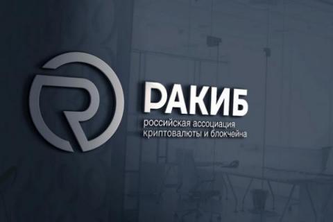 В Госдуме предлагают регулирование криптовалют передать РАКИБ