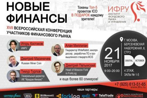 XVII Международная конференция ИФРУ «Новые финансы»