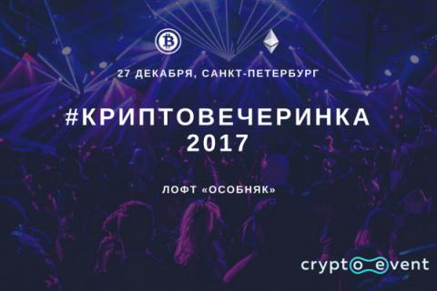 Криптоинвесторы отметят Новый год в Петербурге