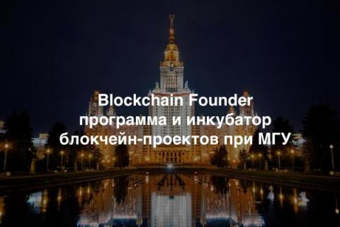 Blockchain Founder. 2-х месячная программа-инкубатор блокчейн-проектов при МГУ