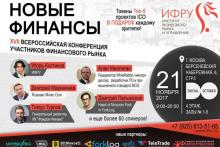 В Москве состоялась XVII Международная Конференция ИФРУ «Новые финансы»