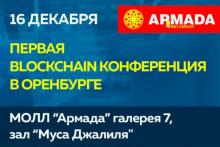 16 декабря в 11 часов в Оренбурге пройдет первая блокчейн конференция